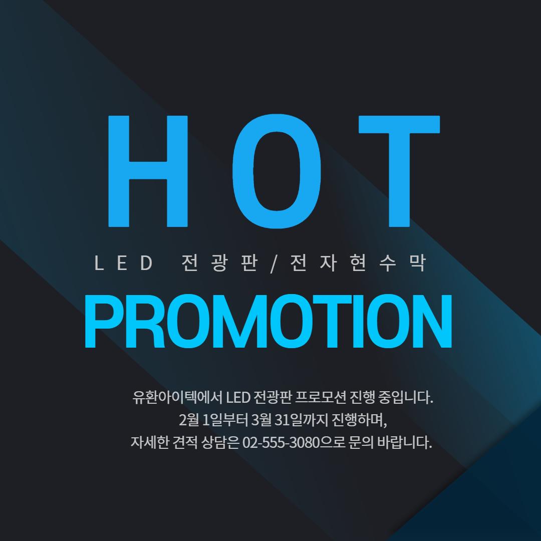 LEDpromotion2.png